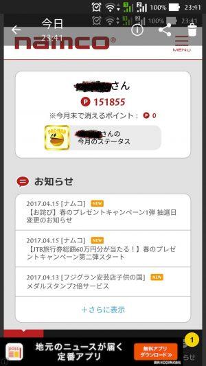 Screenshot_20170416-2342