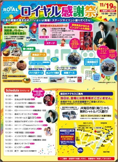 event20171030
