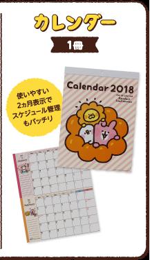 fuku2018_1080_calender_2