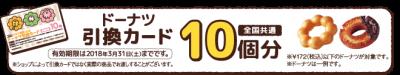 fuku2018_1080_card