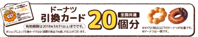 fuku2018_2160_card