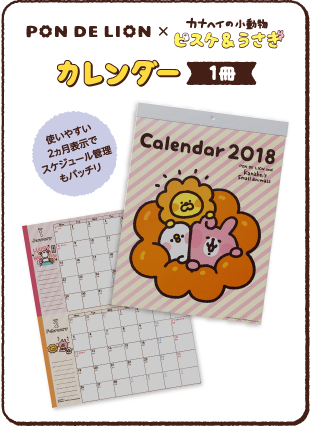 fuku2018_2160enjoy_calender_2