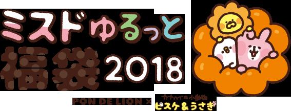 fuku2018_ttl