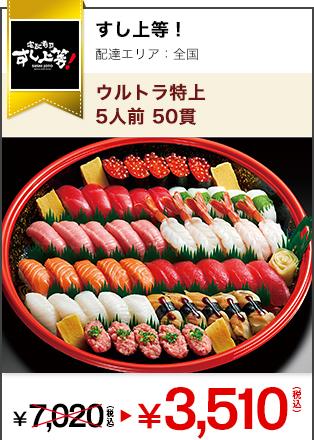 pc_sushijoto