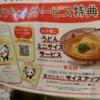 『丸亀』の子育て応援が本気すぎる【丸亀製麺の子育てお得情報のまとめ】